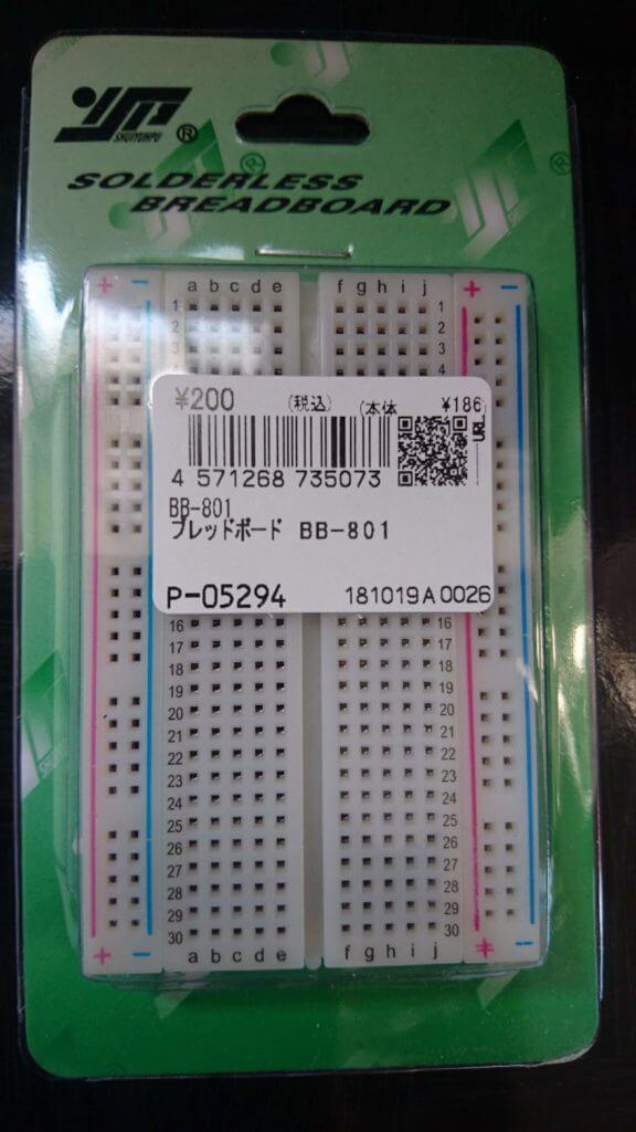 1_ブレッドボード(標準サイズ)
