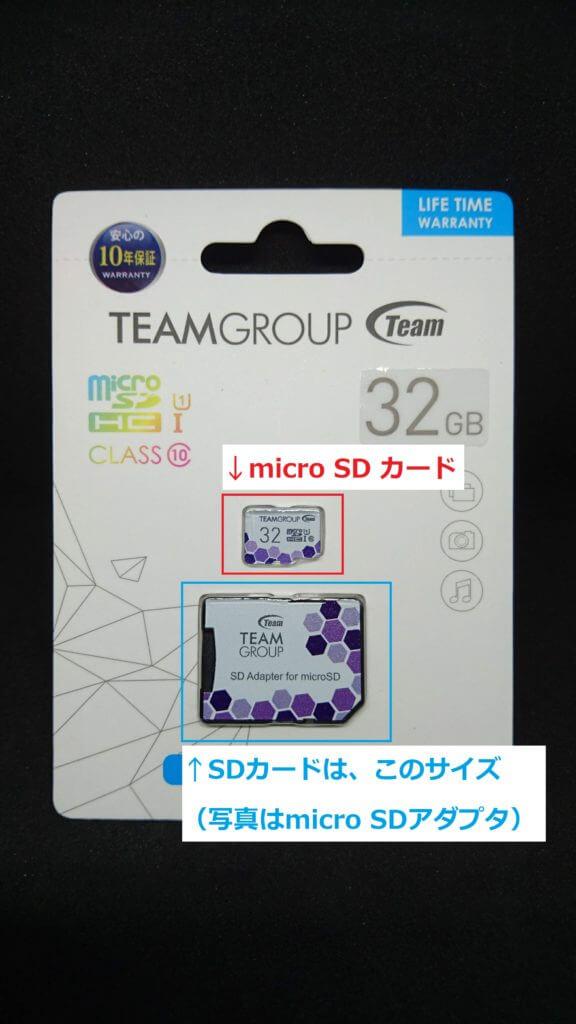 SDとmicroSDのサイズ比較