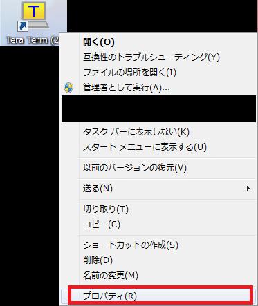 22_ショートカット_プロパティ