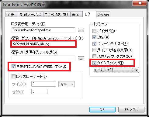 4_ログ設定