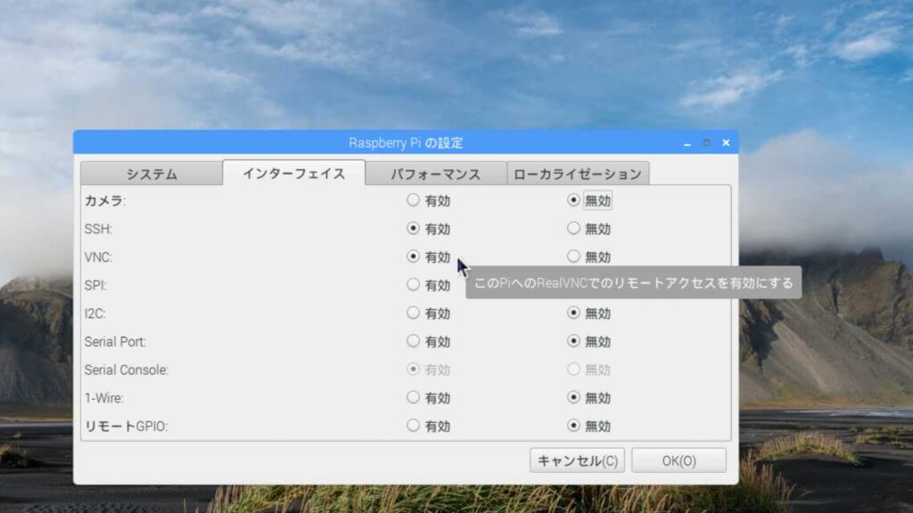 3_VNCポートの解放2