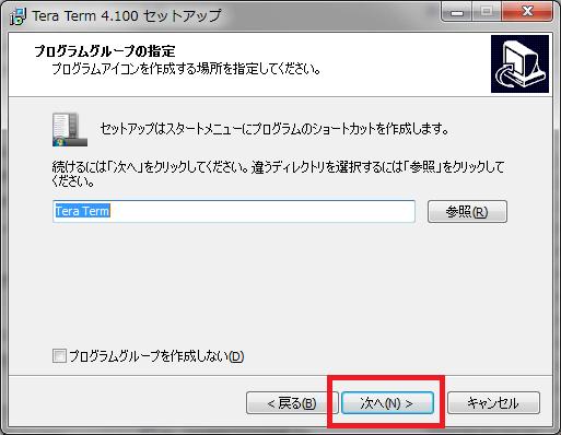 TeraTermの使い方_9