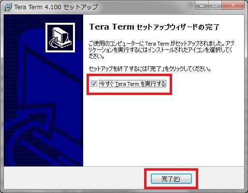 TeraTermの使い方_12