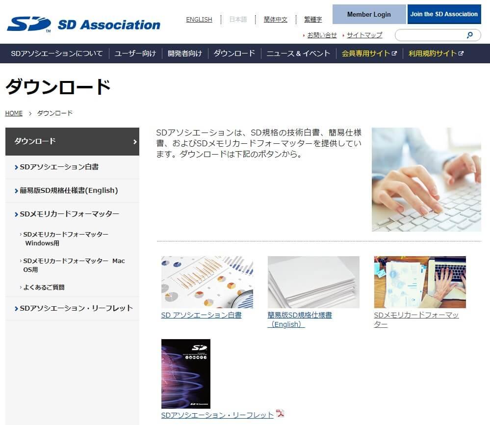 sd_memorycard_formatter_1