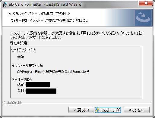 sd_memorycard_formatter_10