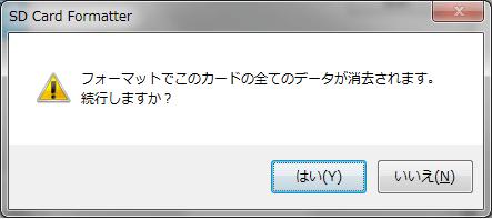 sd_memorycard_formatter_15