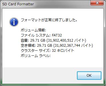 sd_memorycard_formatter_16