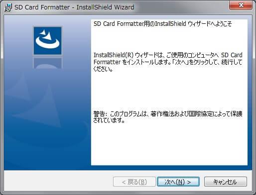 sd_memorycard_formatter_7
