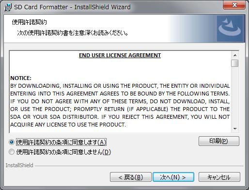 sd_memorycard_formatter_8