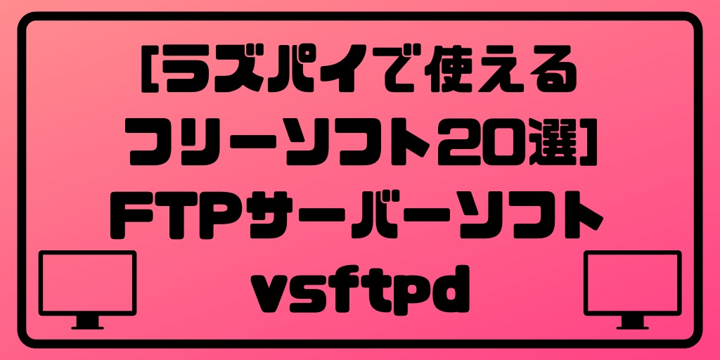 freesoft-ftpserver-vsftpd