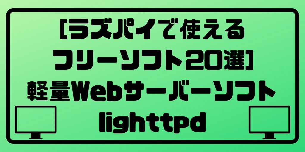 freesoft-webserver-lighttpd