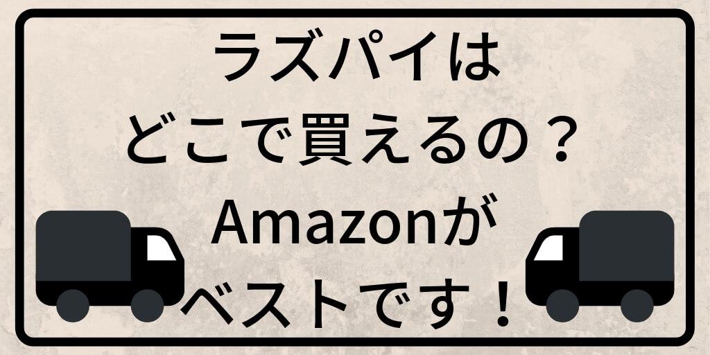raspi-buy-amazon