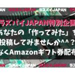 ラズパイJAPAN特別企画 あなたの「作ってみた」を投稿してみませんか^^? もれなくAmazonギフト券配布中!