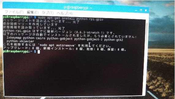 6.GPIOピンモジュールインストール完了画面