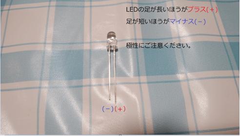2.LEDのプラスとマイナス